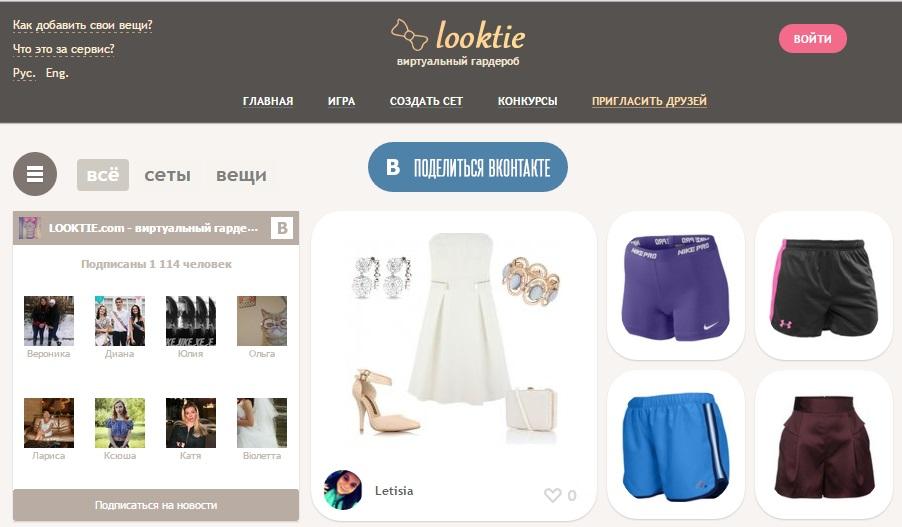 looktie