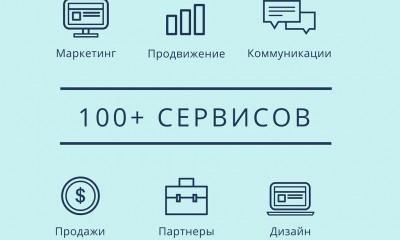 100+ сервисов для стартапа