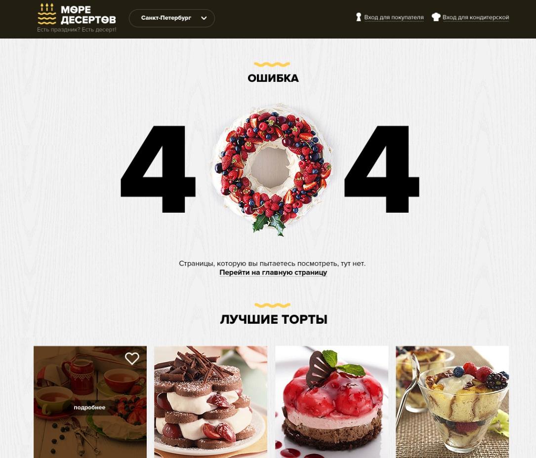 404-ошибка