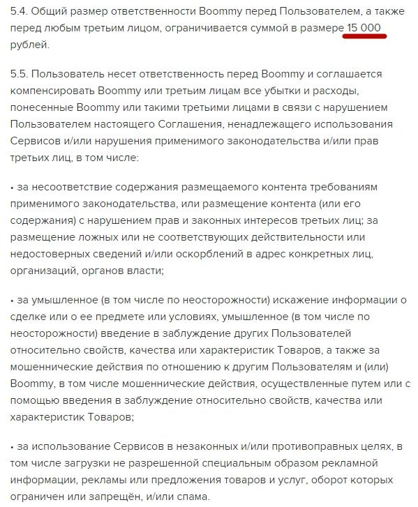 Boommy.ru_7