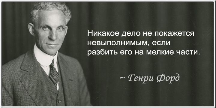 Генри Форд про задачи