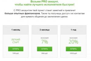 fl.ru аккаунт pro