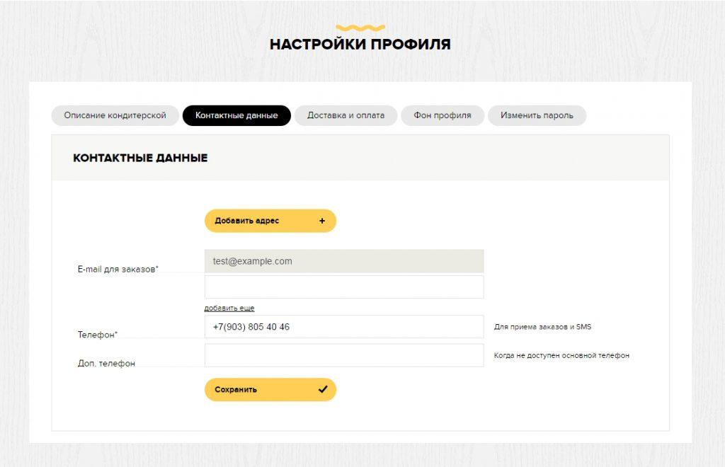 Настройки кондитера_2