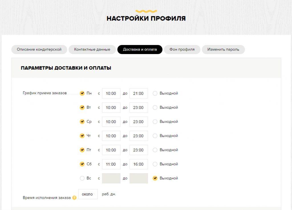 Настройки кондитера_3