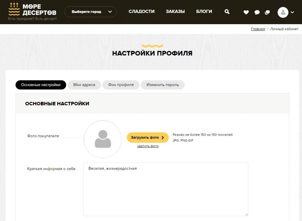 Настройки покупателя_1