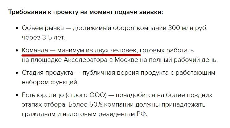 Преакселератор ФРИИ команда