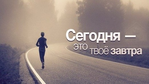 Сегодня - это твое завтра