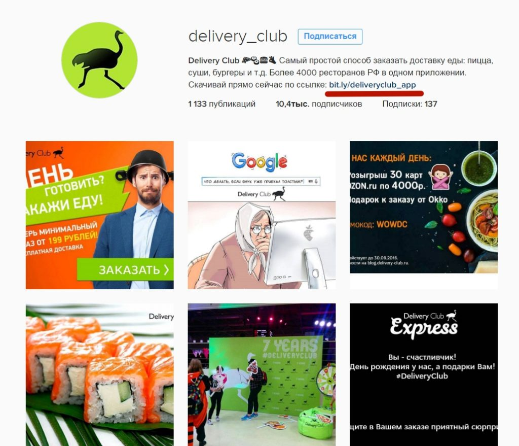 delivery-club-instagram