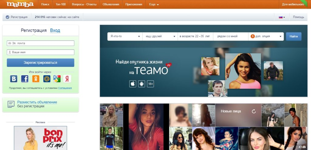 mamba.ru