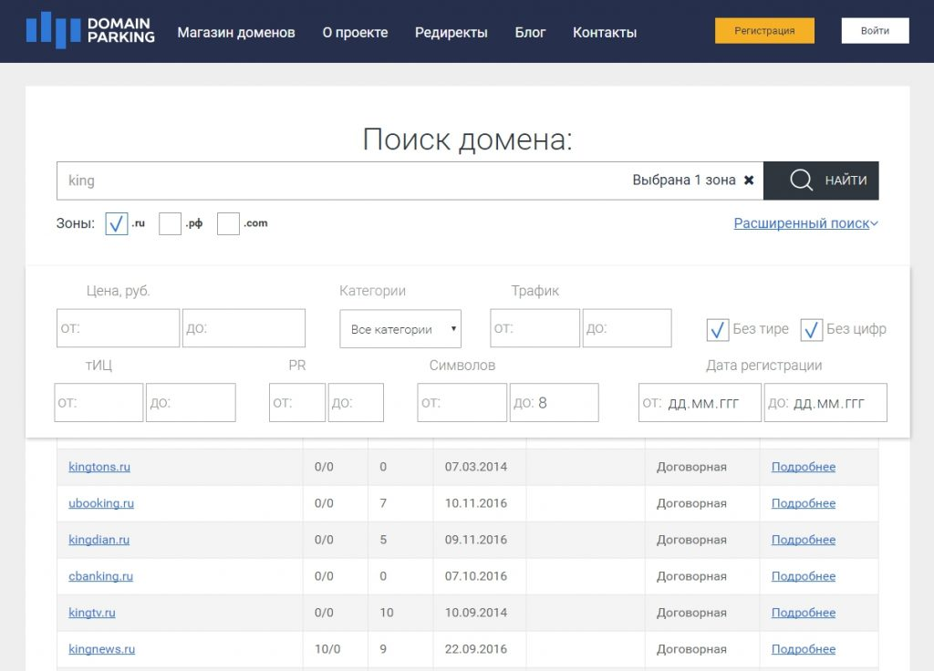 domainparking-ru