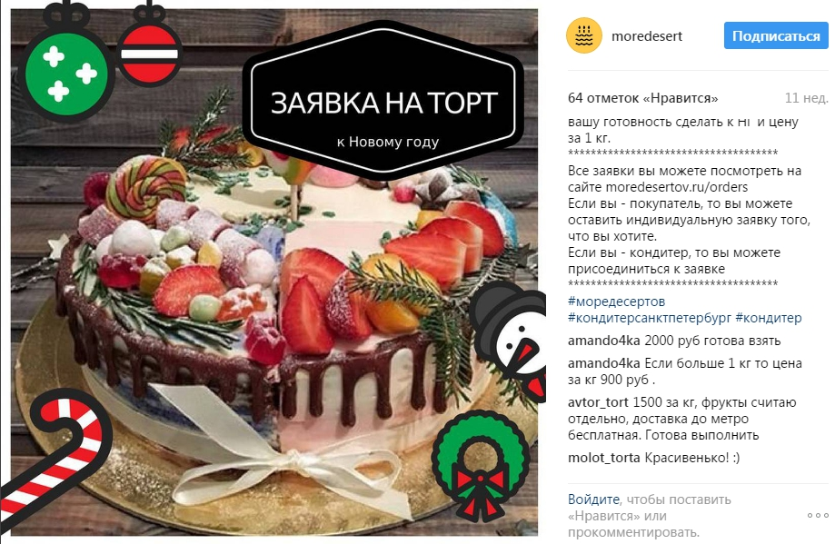 Заявка на торт