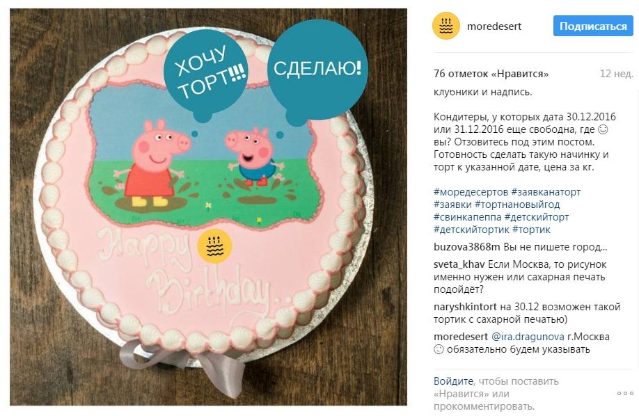 Заявка на торт_2